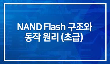 NAND Flash 구조와 동작원리(초급)