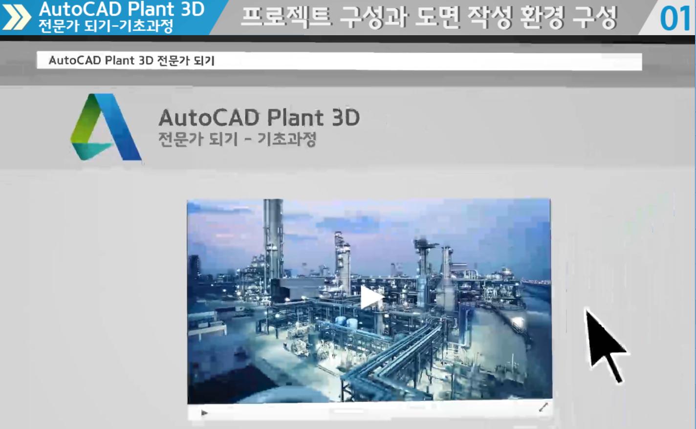 오토캐드 플랜트 3D 전문가되기 기초과정