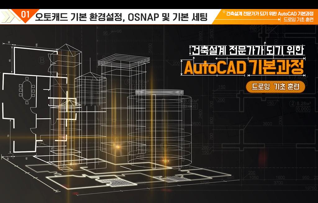 건축설계 전문가가 되기 위한 AutoCAD 기본과정 - 드로잉 기초 훈련